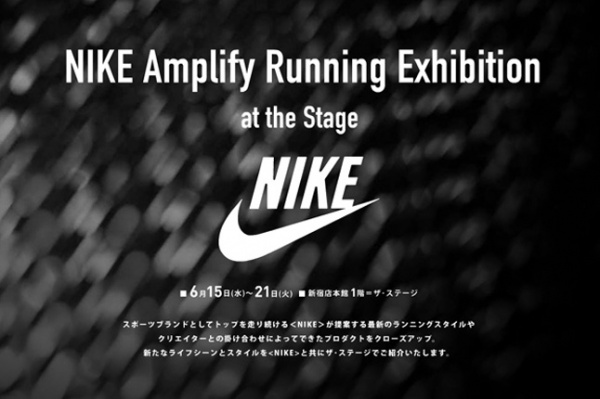 Nike Amplify Running Exhibition in Singapore